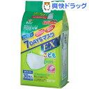 フィッティ 7デイズマスクEX エコノミーパック ケース付 キッズ ホワイト(30枚入)【フィッティ 7DAYSマスクEX エコノミーパック】