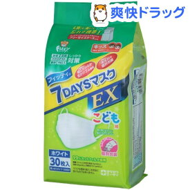 フィッティ 7デイズマスクEX エコノミーパック ケース付 キッズ ホワイト(30枚入)【フィッティ】