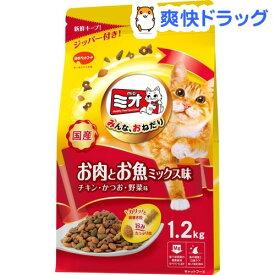 ミオ ドライミックス お肉とお魚ミックス味(1.2kg)【ミオ(mio)】