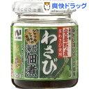 ニコニコのり 海苔佃煮 純わさび入(125g)