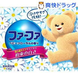 ファーファ コンパクト洗剤 ベビーフローラルの香り(0.9kg)【ファーファ】