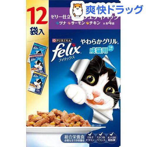 フィリックス やわらかグリル 成猫用 ゼリー仕立て バラエティパック(70g*12コ入)【フィリックス】
