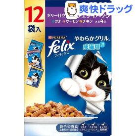 フィリックス やわらかグリル 成猫用 ゼリー仕立て バラエティパック(70g*12コ入)【6if】【フィリックス】