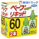 ベープリキッド 60日 無香料(2本入)【ベープリキッド】[虫よけ 虫除け 殺虫剤]
