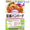 ピジョン おいしいレシピ 豆腐ハンバーグ(80g)【おいしいレシピ】[ベビー用品]
