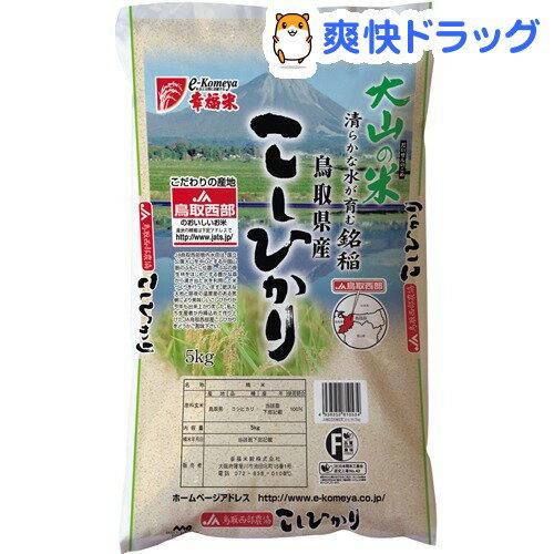 平成30年度産 鳥取県産こしひかり(5kg)