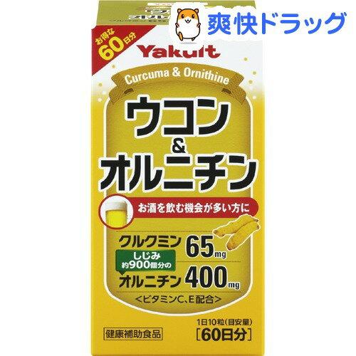 ヤクルト ウコン&オルニチン(600粒)【ヤクルト】【送料無料】