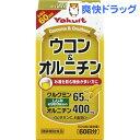 ヤクルト ウコン&オルニチン(600粒)【送料無料】