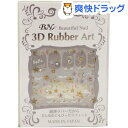 3Dラバーアートネイルシール SPO-3(1パック)【170707_soukai】【170721_soukai】【3Dラバーアート】[ネイルパーツ]