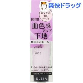 エルシア プラチナム 肌色コントロール 化粧下地 黄ぐすみ消しパープル PU101(30g)【エルシア】