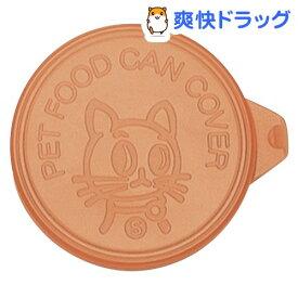 リッチェル 猫用 ミニ缶詰のフタ イエロー&オレンジ(1セット)