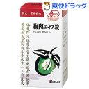 ウメケン 有機梅肉エキス 粒(90g)【送料無料】