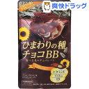 【訳あり】ファイン ひまわりの種チョコBB(40g)【ファイン】