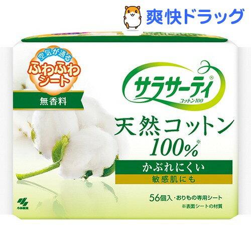 小林製薬 サラサーティ コットン100(56枚入)【サラサーティ】
