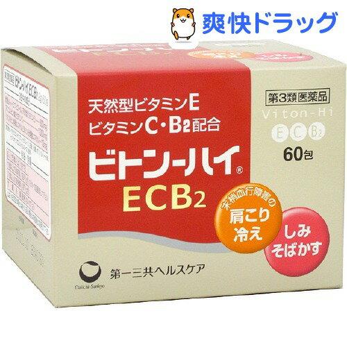 【第3類医薬品】ビトン-ハイ ECB2(60包入)【ビトン-ハイ】