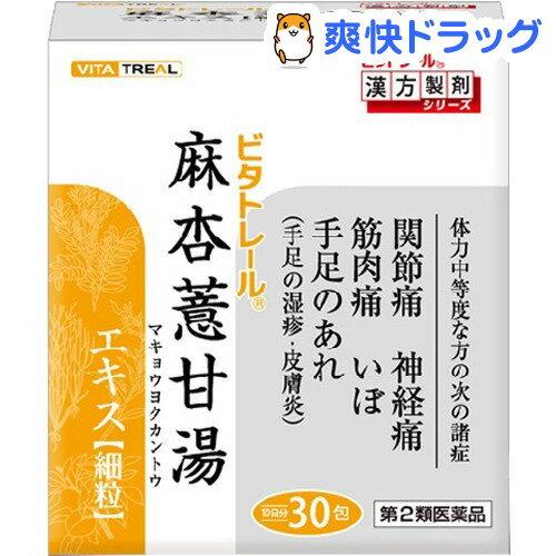 【第2類医薬品】ビタトレール 麻杏ヨク甘湯 エキス細粒(30包)【ビタトレール】