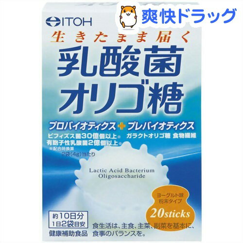 乳酸菌オリゴ糖(40g(2g*20スティック))【井藤漢方】