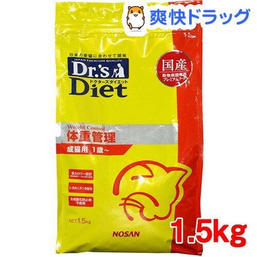 ドクターズダイエット 猫用 体重管理(1.5kg)【ドクターズダイエット】