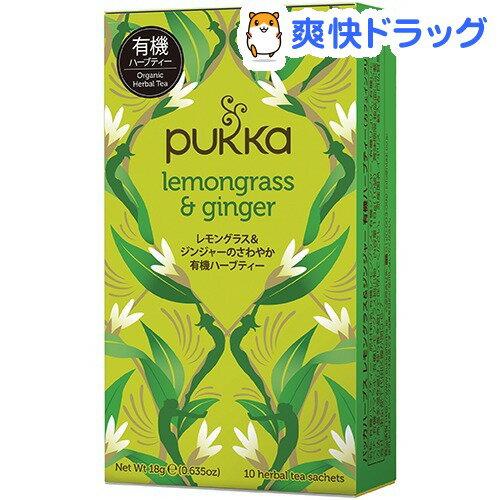 パッカ レモングラス&ジンジャー 有機(オーガニック) ハーブティ(18g)【パッカ】
