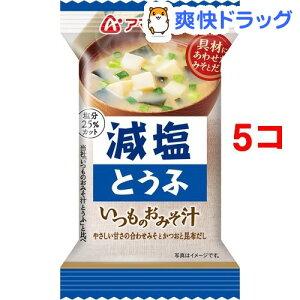 アマノフーズ 減塩いつものおみそ汁 とうふ(1食入*5コセット)【アマノフーズ】