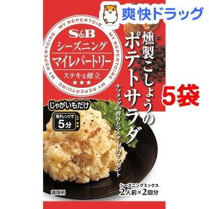 S&B マイレパートリーシーズニング 燻製こしょうのポテトサラダ(13g*5袋セット)【S&B(エスビー)】