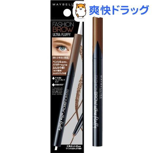 メイベリン ファッションブロウ パウダーインペンシル BR-3 明るい茶色(0.2g)【メイベリン】
