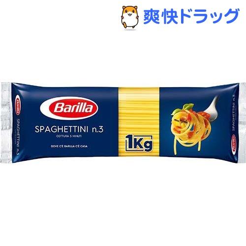 【訳あり】バリラ スパゲッティ No.3(1kg)【バリラ(Barilla)】