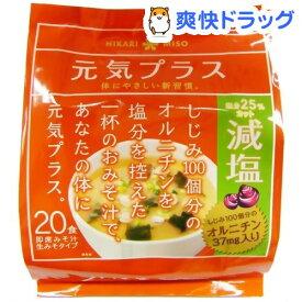 元気プラス オルニチン入りおみそ汁 減塩(20食)【ひかり味噌】