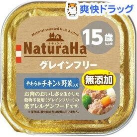 ナチュラハ グレインフリー やわらかチキン&野菜入り 15歳以上用(100g)[ドッグフード]