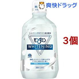 モンダミン ホワイトニング マウスウォッシュ(1080ml*3コセット)【モンダミン】