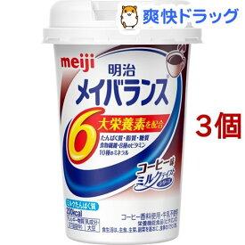 メイバランスミニ カップ コーヒー味(125ml*3コセット)【メイバランス】