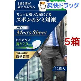 ポイズ メンズシート 微量用 5cc(12枚入*5箱セット)【ポイズ】