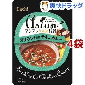 ハチ食品 アジアングルメ紀行 スリランカ風チキンカレー(150g*4袋セット)【Hachi(ハチ)】