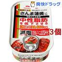 マルハニチロ 機能性表示食品 減塩さんま蒲焼(100g*3コセット)