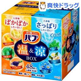 バブ 温&涼BOX(48錠入)【バブ】