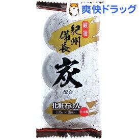 マックス 炭石けん(135g*3コ入)