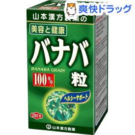 山本漢方 バナバ粒 100%(280粒)【山本漢方】