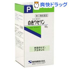 【第3類医薬品】白色ワセリン(50g)【ケンエー】