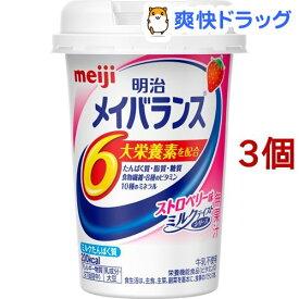メイバランスミニ カップ ストロベリー味(125ml*3コセット)【メイバランス】