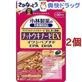 小林製薬の栄養補助食品 ナットウキナーゼEX(60粒*2コセット)【小林製薬の栄養補助食品】