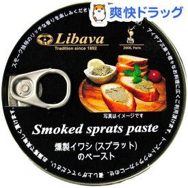 【訳あり】リバワ 燻製イワシ(スプラット)のペースト(160g)[缶詰]