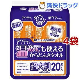 アクティ ラクケア 温めても使えるからだふきタオル 超大判 個包装(1枚*20本入*4袋セット)【アクティ】