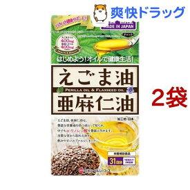 【訳あり】えごま油と亜麻仁油(62球*2袋セット)【ミナミヘルシーフーズ】