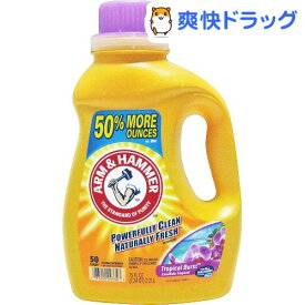アーム&ハンマー 洗濯用洗剤 トロピカルバースト(2.21L)【アーム&ハンマー】