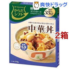 からだシフト 糖質コントロール 中華丼(210g*2コセット)【からだシフト】