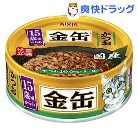 15歳からの金缶ミニ かつお(70g)【金缶シリーズ】[キャットフード]