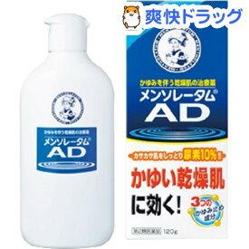 【第2類医薬品】メンソレータム AD乳液(120g)【メンソレータムAD】