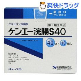 【第2類医薬品】ケンエー浣腸S40(40g*10コ入)【ケンエー】