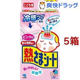 ピンクの熱さまシート こども用(16枚(2枚*8包入)*5箱セット)【熱さまシリーズ】