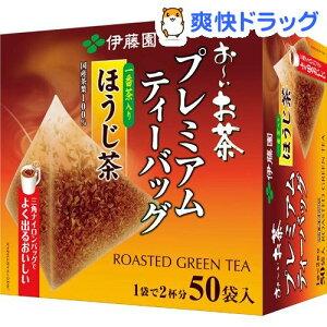伊藤園 おーいお茶 プレミアムティーバッグ 一番茶入りほうじ茶(1.8g*50袋入)【お〜いお茶】